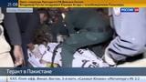 Новости на Россия 24 Атака смертника у детского парка 65 убитых и 280 раненых