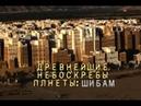 Древнейшие небоскребы планеты Шибам