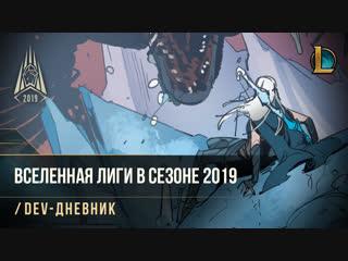 Вселенная лиги в сезоне 2019 | /dev-дневник – league of legends