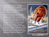 Соловей Соловушка Груня Корнакова 1936