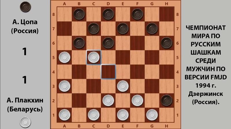 А. Плакхин - А. Цопа. Чемпионат Мира по Русским шашкам 1994