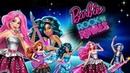 барби новые серии барби мультфильм на русском Барби Рок-принцесса 2017