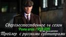 Сверхъестественное 14 сезон Официальный Трейлер Промо с русскими субтитрами