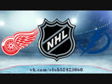Detroit Red Wings vs Tampa Bay Lightning 18.10.2018 NHL Regular Season 2018-2019