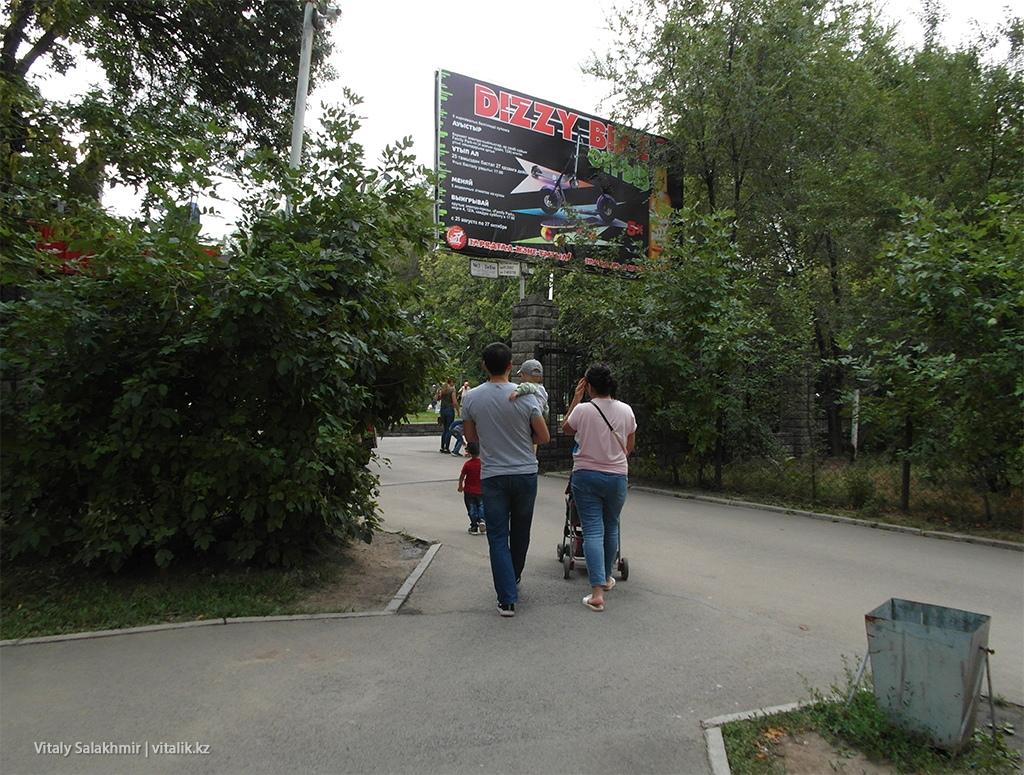 Вход в Family Park Almaty стоимость