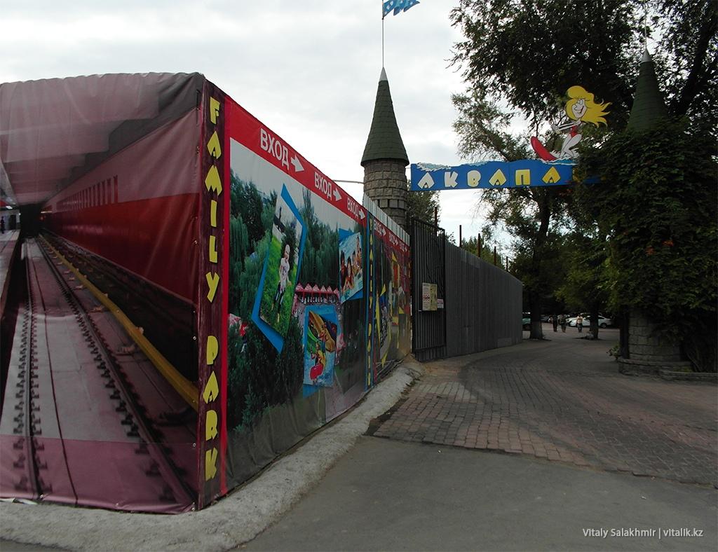 Главный вход в Фемили Парк Алматы 2018