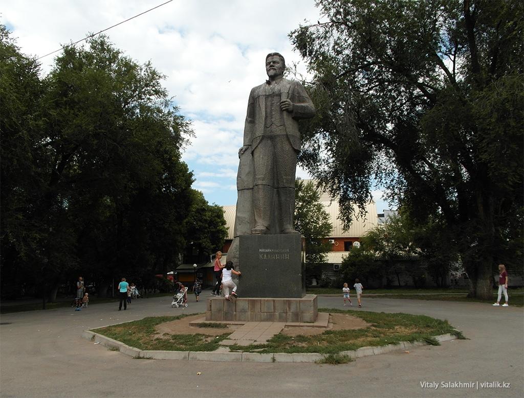 Памятник Калинину в Алматы, Фемили парк