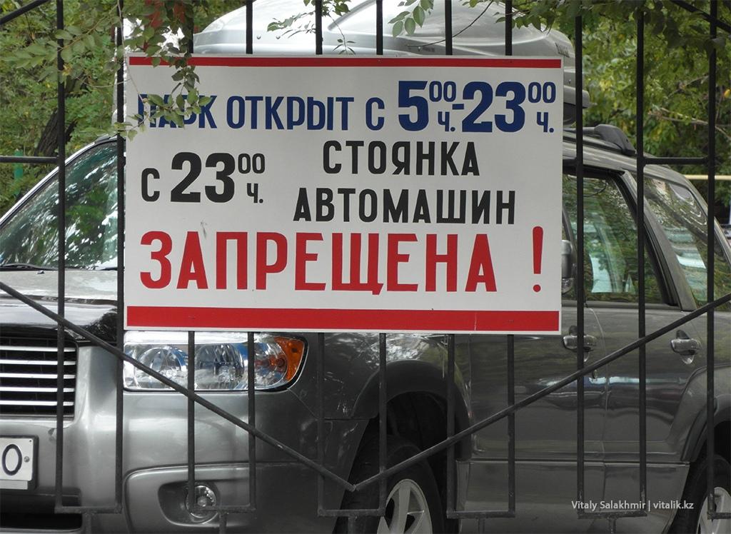 Время работы фемили парка Алматы
