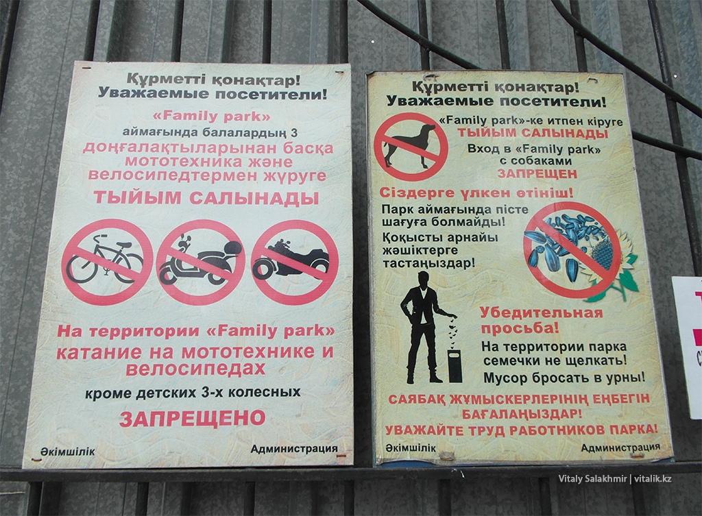 Правила и запреты Фемили парк Алматы