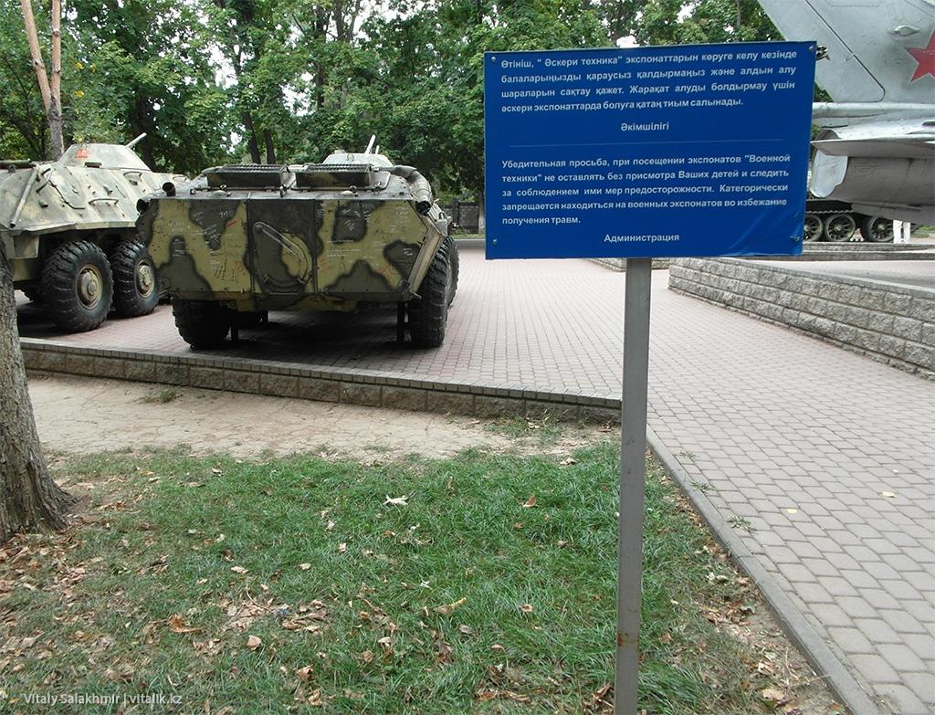 Предупреждение, музей военной техники Алматы