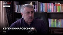 Иногда с традициями нужно бороться! – Комаровский о 8 марта и переименованиях в Украине 14.11.18