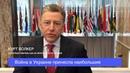 Russian Special Representative for Ukraine Negotiations Kurt Volker on the Situation in Ukraine
