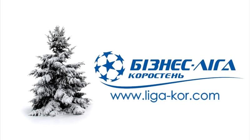Огляд матчу FC Imperial NG Зірка Зимовий турнір Коростень 2019