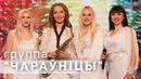 Группа Чараўніцы в телешоу Ваше Лото