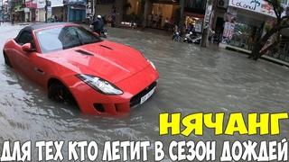 Вьетнам Нячанг 2019, почему не стоит ездить в сезон дождей