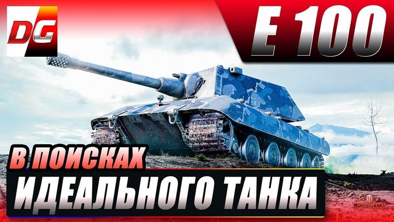 В поисках идеального танка - E100.