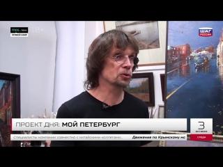 МАКАРОВ СЕРГЕЙ, художник... телевидение ШАГ РОССИИ 3 октября 2018 года