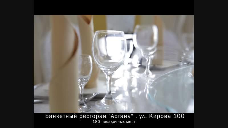 Ресторан Астана в г Соль Илецке открыт