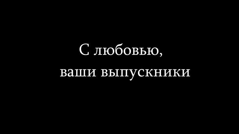Выпускники ЗШ-2019
