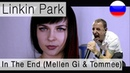 Linkin Park - In The End (Mellen Gi Tommee Profitt Remix) на русском ( перевод )