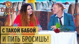 Курортный роман как любовь лечит алкоголизм Дизель Шоу 2018 ЮМОР ICTV