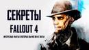 Fallout 4 - СЕКРЕТЫ И ИНТЕРЕСНЫЕ ФАКТЫ ФОЛЛАУТ 4, о которых вы могли на знать!