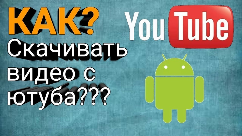 👑Как скачать видео с ютуба 👑
