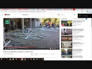 Очевидцы теракта в Керчи - Нападавших было несколько, стреляли из АВТОМАТОВ !.mp4