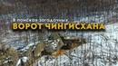 Интересные места Забайкалья. В поисках загадочных Ворот Чингисхана