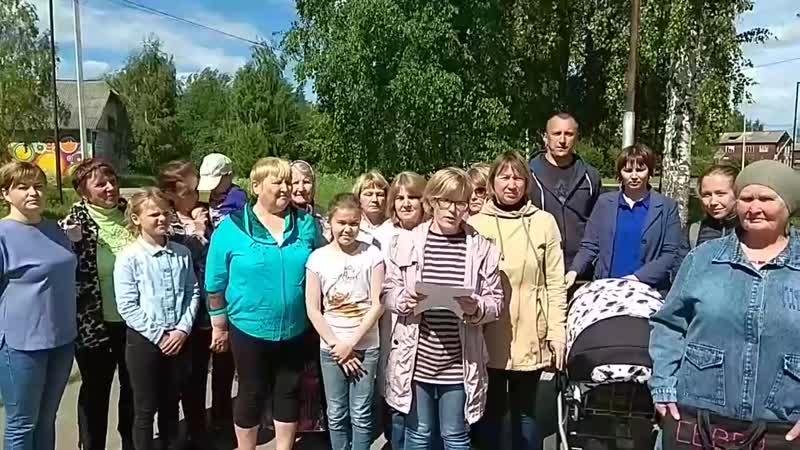 Обращение жителей села Верхняя Тойма к Владимиру Путину
