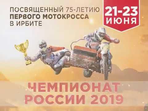 ИРБИТ-ЧЕМПИОНАТ РОССИИ 2019 (Мотокросс На Мотоциклах с Коляской)