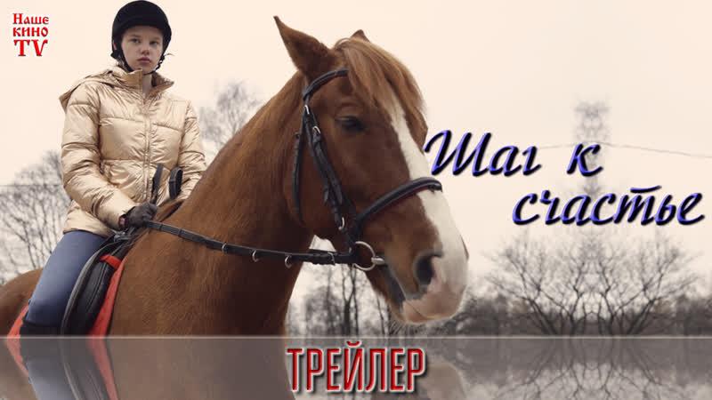 Шаг к счастью 2019 ТРЕЙЛЕР Анонс 1 2 3 4 серии