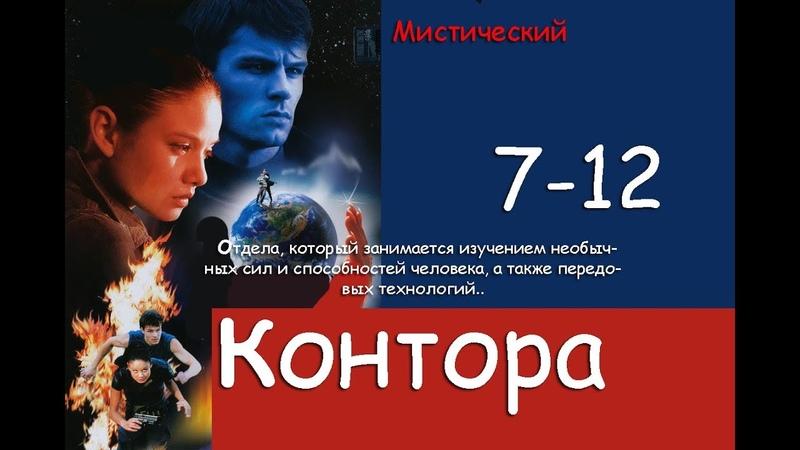 Мистический детективный сериал,Фильм КОНТОРА,серии 7-12,Триллер,Фантастический » Freewka.com - Смотреть онлайн в хорощем качестве