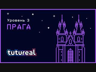tutureal#3 Прага