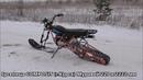 Зимний комплект гусеница лыжа для мотоцикла Скаут 3
