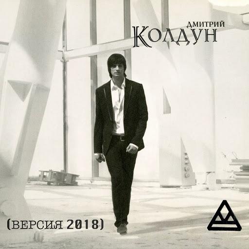 Дмитрий Колдун альбом Колдун (Версия 2018)