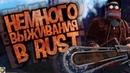 NORMUL завозит экшен в Rust