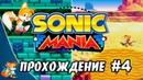 Sonic Mania - Прохождение 4 Tails RUS