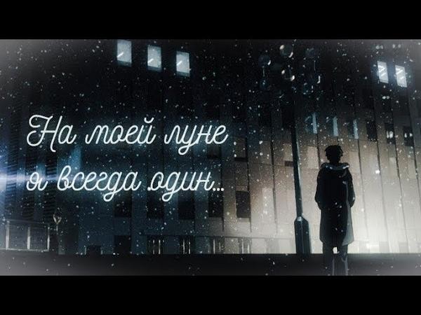 「AMV」 На моей луне я всегда один 「Alone」