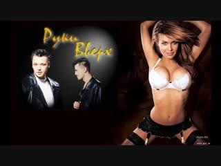 [v-s.mobi]Группа РУКИ ВВЕРХ ❤ Greatest Remix Pop Dance & Romantic Music.mp4