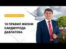советотДавлатова. 10 правил жизни Саидмурода Давлатова