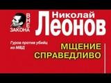 Николай Леонов. Мщение справедливо 2