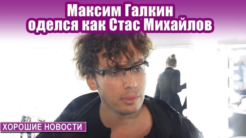 ⚡Максим Галкин оделся как Стас Михайлов