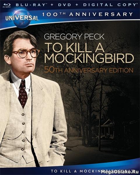 Убить пересмешника / To Kill a Mockingbird (1962/BDRip/HDRip)