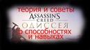 Assassins creed Одиссея теория и советы по прокачке персонажа