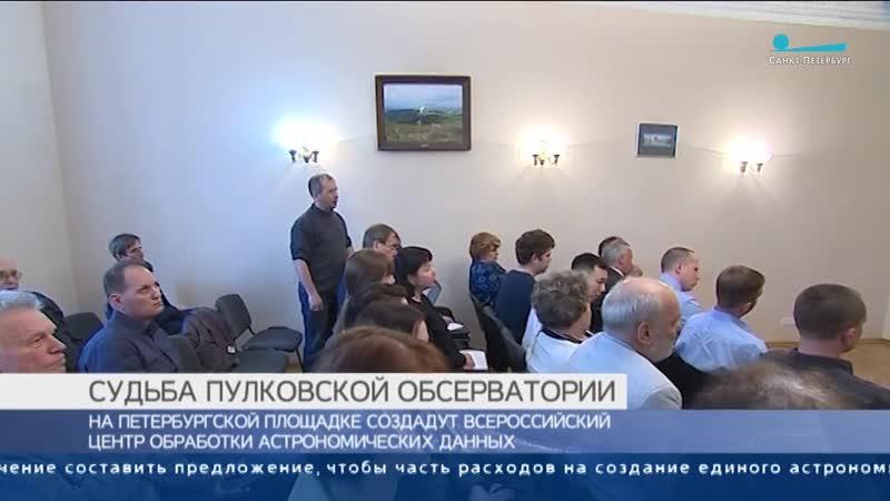 Беглов в Пулковской обсерватории