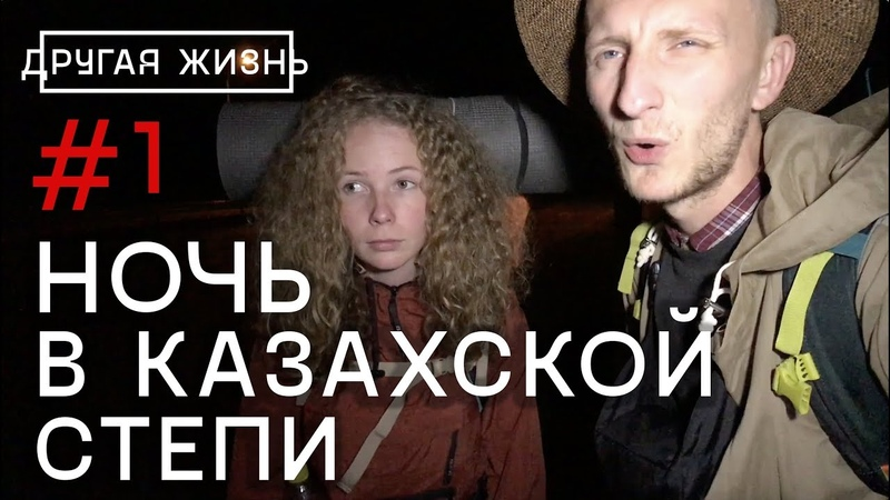Кругосветное путешествие. 1: Автостоп Россия - Казахстан. Как бросить все и уехать в кругосветку?