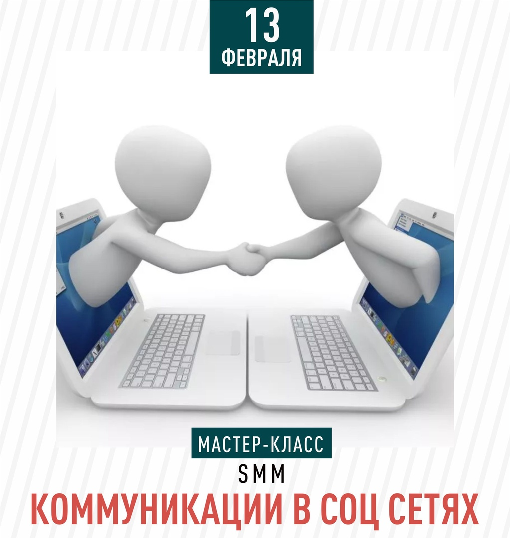 Афиша БЕСПЛАТНЫЙ МК: Коммуникации в соц сетях