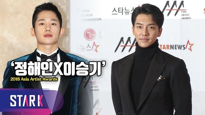 누나들의 남자 정해인X이승기 (Jung Hae In·Lee Seung-gi, 2018 Asia Artist Awards)