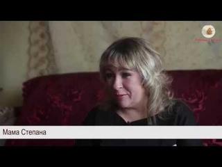 Трагедия 7 летнего Степана из Вологды